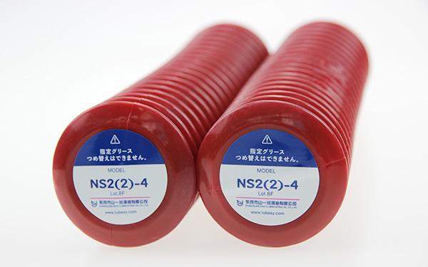 山一 NS2(2)-7/NS2(2)-4 注塑机润滑脂